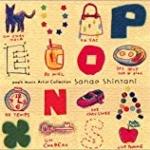 新谷さなえ/pop'n music Artist Collection