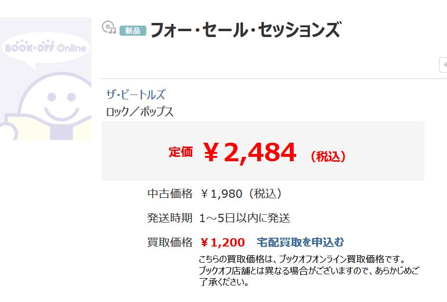 ブックオフオンラインのフォー・セール・セッションズの買取価格
