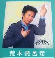 画像に alt 属性が指定されていません。ファイル名: araki-bowie.jpg