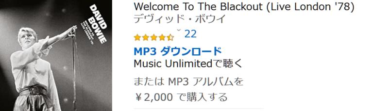デヴィッド・ボウイAmazon Music Unlimited