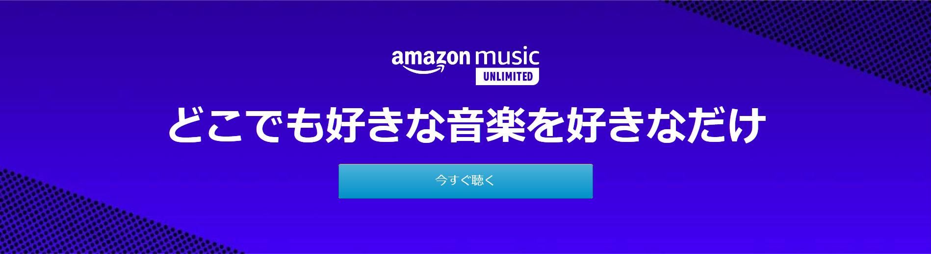 Amazon Music Unlimitedの3か月無料キャンペーンが開催中なので登録してみた