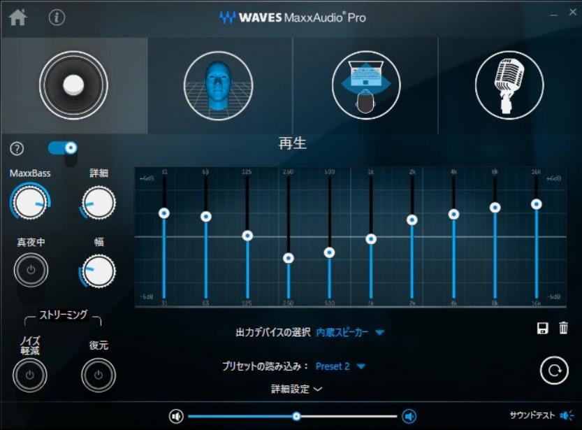 MaxxAudio-Proのイコライザー設定