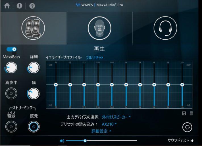 MaxxAudio Proの設定