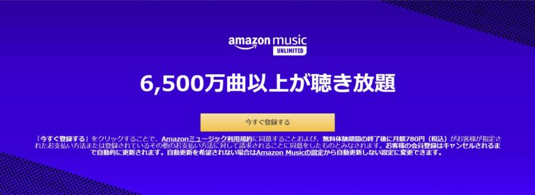 Amazon Music Unlimited通常バナー