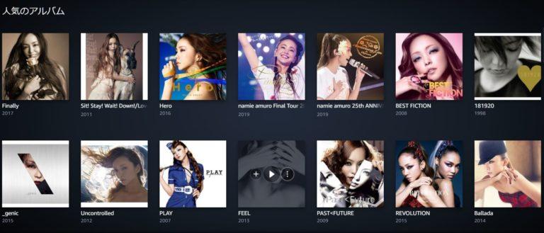 Amazonプライムで無料試聴できる安室奈美恵のアルバム