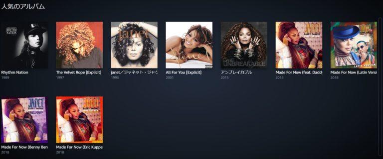 Amazonプライムで無料試聴できるジャネット・ジャクソンのアルバム