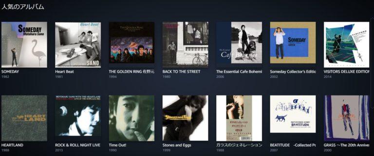 Amazon Music Unlimited佐野元春