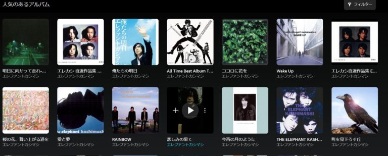Amazon Musicエレカシ