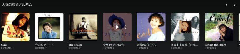 Amazon Music Unlimitedで聴ける田村英里子のアルバム