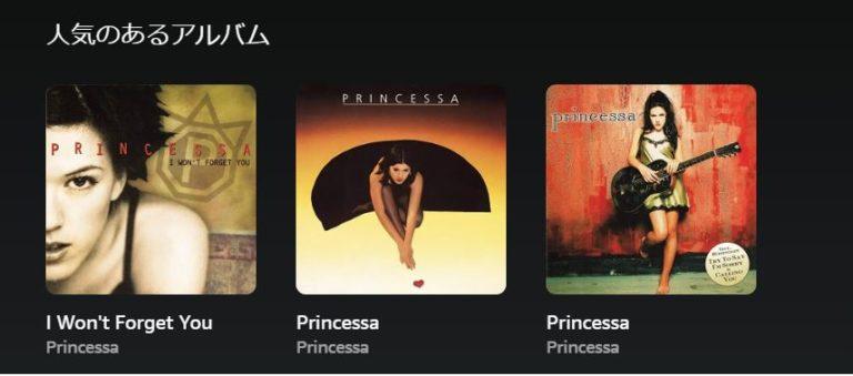Amazon Music Unlimitedで聴けるプリンセッサのアルバム