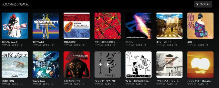 Amazon Music Unlimitedで試聴可能なサザンオールスターズのアルバム