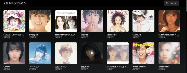 Amazon Music Unlimitedで聴ける松田聖子のアルバム