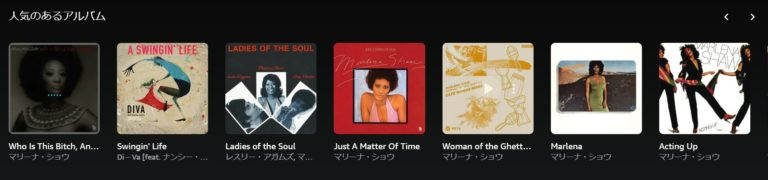 Amazon Music Unlimitedで試聴可能なマリーナ・ショウのアルバム