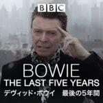 デヴィッド・ボウイ『最初の5年間』と『最後の5年間』