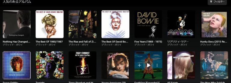 プライムミュージックで聴けるデヴィッド・ボウイのアルバム