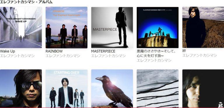 Apple Musicエレカシ