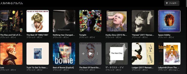 Amazon Music Unlimited デヴィッド・ボウイ
