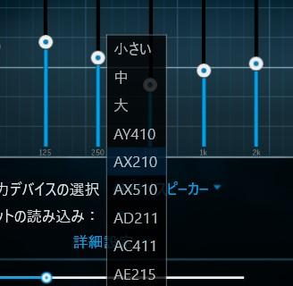 MaxxAudio ProがWindows Updateで設定がリセットされた場合の対処法