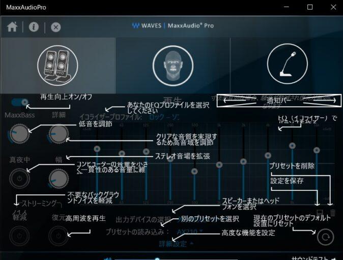 MaxxAudio Pro各種設定