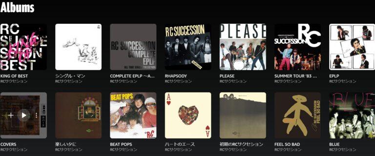 Amazon Music Unlimitedで聴けるRCサクセションのアルバム