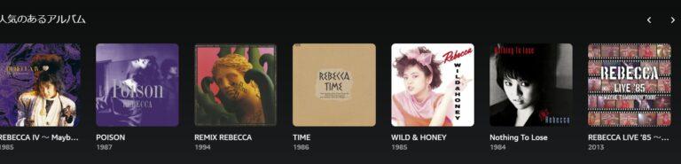 Apple Musicで聴けるレベッカのアルバム