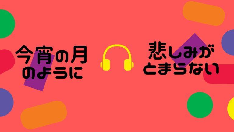 似ている曲-エレファントカシマシ/今宵の月のように&杏里/悲しみがとまらない