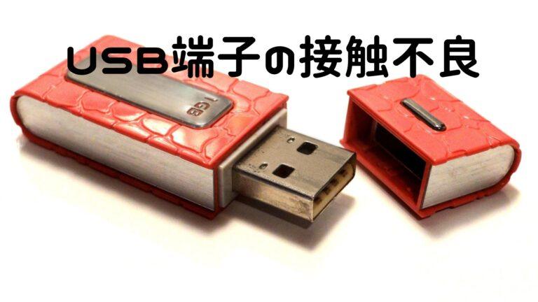 USB端子の接触不良