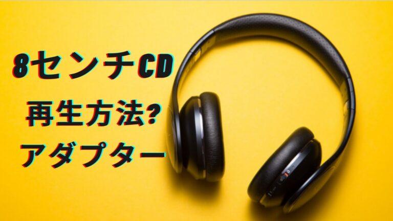 8cmCDシングルの再生方法とアダプター