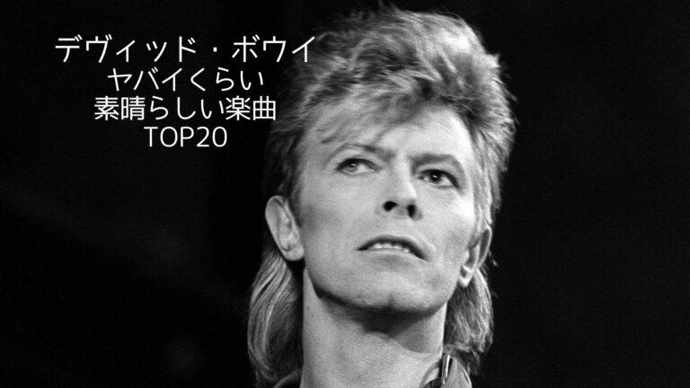 デヴィッド・ボウイのヤバイくらい素晴らしい楽曲 TOP20