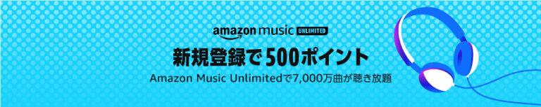 Amazon Music Unlimited新規登録で500ポイント