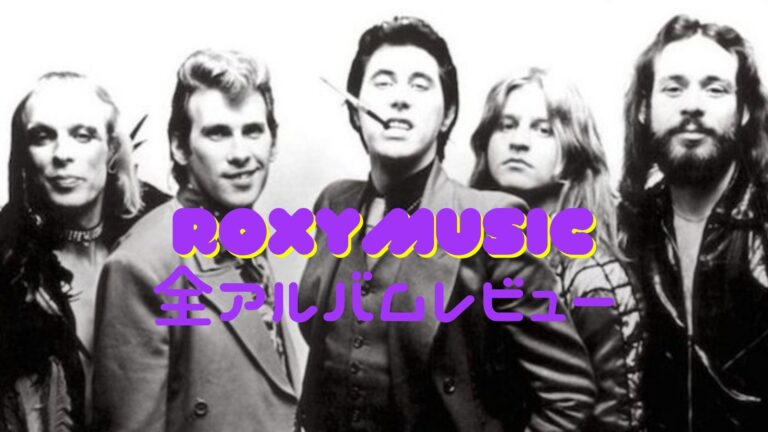 Roxy Music全アルバムレビュー