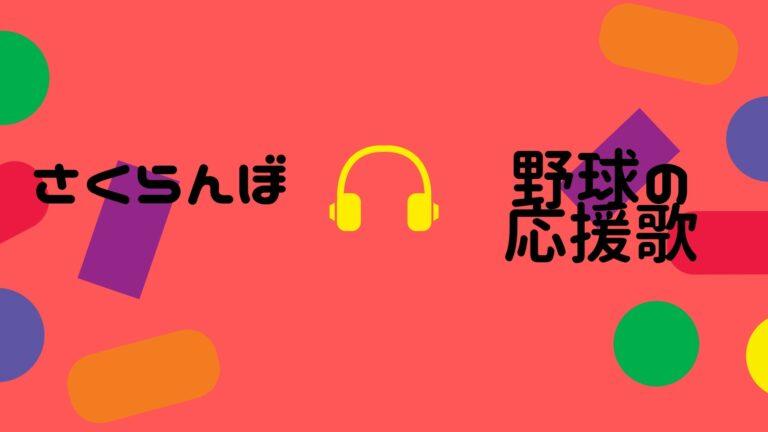 さくらんぼ&野球の応援歌