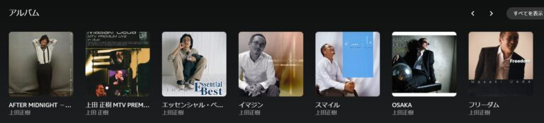 上田正樹Amazon Music Unlimited