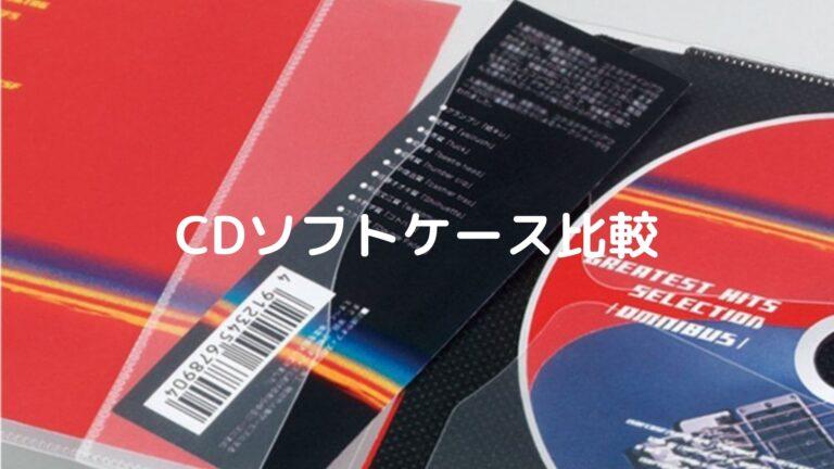 CDソフトケース比較