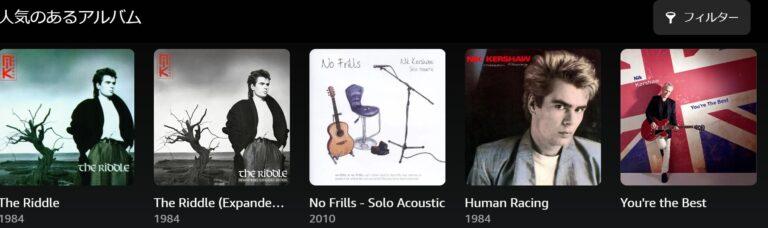 Amazon Music Unlimitedで聴けるニック。カーショウのアルバム