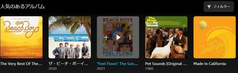 Amazon Music Unlimitedで聴けるビーチボーイズのアルバム