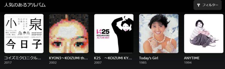 Amazon Music Unlimitedで聴ける小泉今日子のアルバム