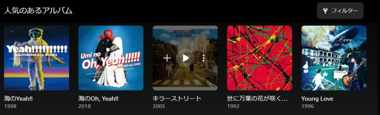 Amazon Music Unlimitedで聴けるサザンオールスターズのアルバム