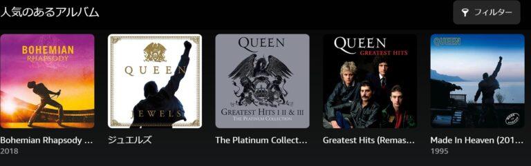 Amazon Music Unlimitedで聴けるクイーンのアルバム