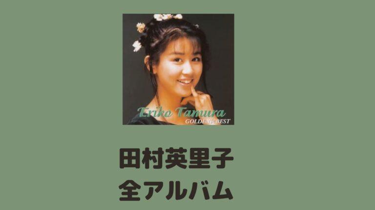 田村英里子の全アルバム